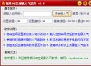 QQ空间刷人气软件V3.0 免费版