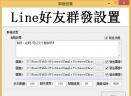 Line营销大师V1.3 官方版