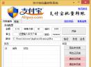 支付宝批量转账营销系统V1.0 官方版