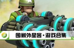 围剿外星客·游戏合集
