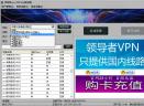 领导者IP代理V6.6 官方版