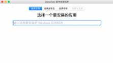 CrossOverV17.1.5 Mac版