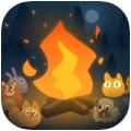 点燃篝火 V1.0 苹果版