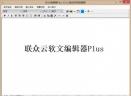 软文编辑器PlusV2.6 免费版