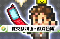 社交梦物语·游戏合集