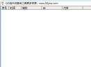 云在天QQ坦白说查询工具V1.0 免费版