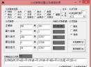 彩票公式超级计算分析专家V20180408 免费版