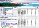 深度IP转换器V12.6 电脑版