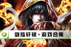 剑指轩辕·游戏合集