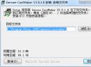 CastMakervV3.8.1.8 官方版