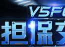 v5fox客户端V1.0 官方版