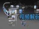 视频解码包v1.0 最新版