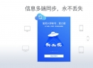 网易邮箱大师V2.5.1 Mac版