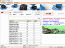 深度动态IP软件V8.5 官方版