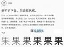 苹方字体(ios9默认中文字体)
