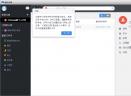 够快云库v3.2.4.16010 官方版