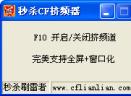 秒杀cf自动挤频器V1.0 绿色版