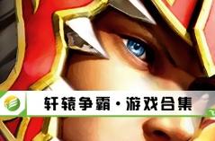 轩辕争霸·游戏合集