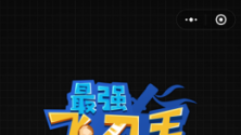 微信最强飞刀手V1.0 安卓版