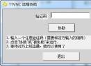 TTVNC远程协助v2018 绿色版
