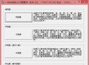 六合彩公式超级精算师V20180426 免费版