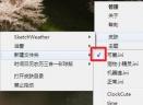 雨滴桌面秀(Rainmeter)v4.2.0.3043 中文免费版