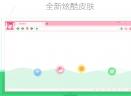 360安全浏览器V10.0.1043.0 官方正式版