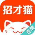 招才猫直聘V3.22.0 安卓版