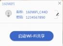 160wifi无线路由软件v4.3.5.10 官方版