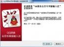 QQ拼音10分3D会员 专享版输入法v2018 官方版