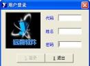 远景外贸通 200509V4.31