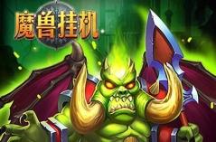 魔兽挂机·游戏合集