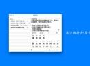 汉语拼音V17.7 Mac版
