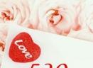 520图片大全爱情图片