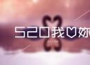 520网络情人节海报