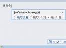 QQ拼音输入法v6.0.5005 官方版
