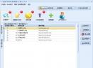 石青分类信息群发工具V1.6.7.10 官方版