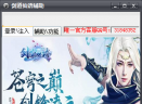 剑道仙语全智能挂机辅助V2.0 免费版