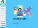 HiSuite(华为手机套件)v8.0.1.307PC客户端