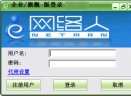 网络人远程控制软件企业版v6.414 官方版