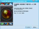 网页图片批量下载专家v2.1.0.236 免费版
