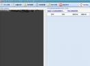 微博注册机V2.0 官方最新版