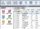 梵讯房屋管理系统v5.73 官方版