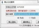 禁止QQ登陆器v5.18 绿色版