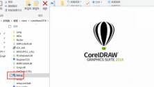 CorelDRAW Graphics Suite 2018官方免费版