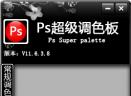 ps超级调色板v11.7 绿色版