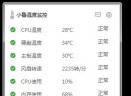 小鲁温度监控v3.1.0.1020 独立版