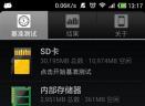 A1 SD BenchV1.0 安卓版