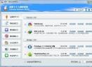 胡萝卜绿软安装管理软件v1.0 绿色版