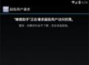 乱斗堂3手游电脑版辅助安卓模拟器专属工具V1.9.5 免费版